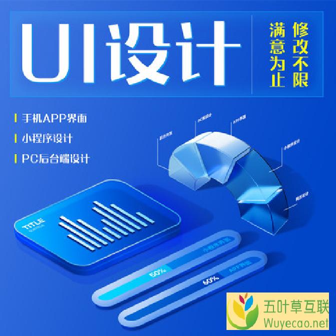 【五叶草小程序】app界面设计微信小程序(服务热线:4009030002 转10646)
