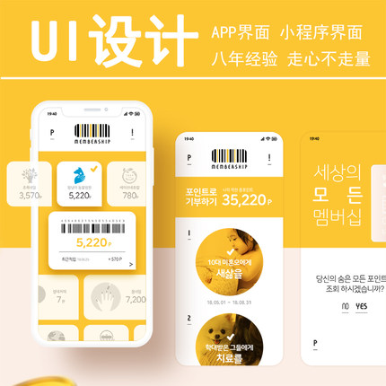 【五叶草小程序】UI设计APP界面微信小程序界面(服务热线:4009030002 转10646)