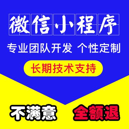 【五叶草小程序】微信小程序专业团队开发个性定制一对一服务(服务热线:4009030002 转10646)