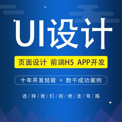 【五叶草云建站】UI设计+页面设计+前端H5+APP开发(服务热线:4009030002 转10646)