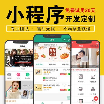 【五叶草小程序】微信小程序开发定制源码系统app公众号制作分销商城设计(服务热线:4009030002 转10646)