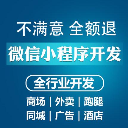【五叶草小程序】微信小程序开全行业开发商场+外卖+广告+同城+酒店+跑腿(服务热线:4009030002 转10646)