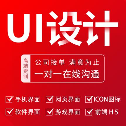 【五叶草小程序】UI设计代做手机游戏软件网页APP界面交互设计微信小程序(服务热线:4009030002 转10646)