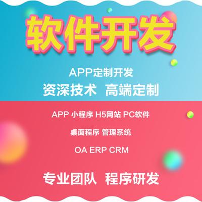【五叶草小程序】软件开发定做定制app小程序python编程程序c语言(服务热线:4009030002 转10646)