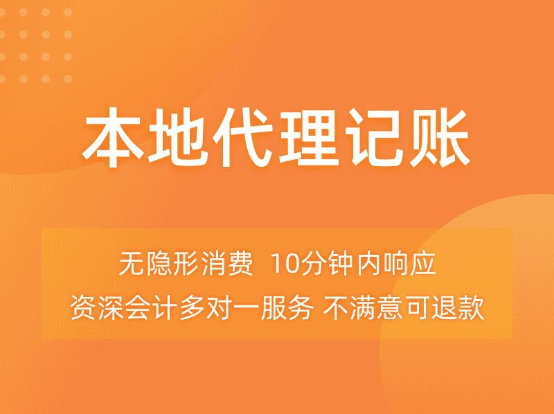 【五叶草智能财税】代理记账|工商财税|公司注册|工商注册(服务热线:020-28185502)