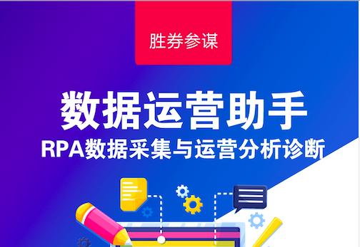 胜券参谋:数据运营助手(RPA店铺数据采集与分析诊断)