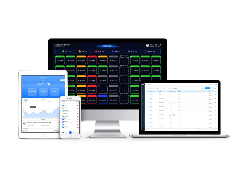 新核云生产管理软件ERP+MES