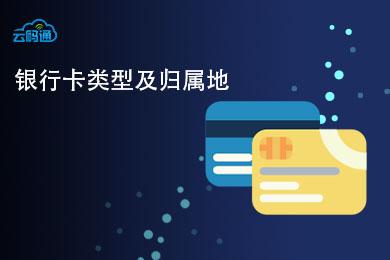 银行卡类型及归属地