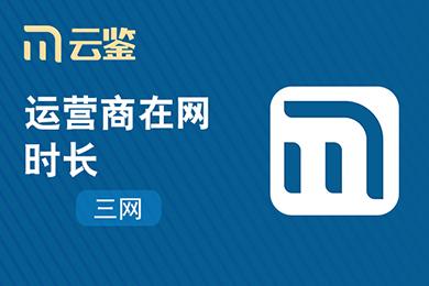 【云鉴】运营商手机在网时长-手机号在网时长-三网手机入网时长(三网合一)