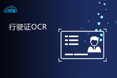 【云鉴】行驶证图像识别-行驶证OCR识别-行驶证图片识别-行驶证信息识别