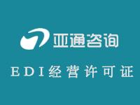 代办EDI许可证|北京EDI/上海EDI/广州EDI/浙江EDI/深圳EDI/江苏EDI/福建EDI/天津EDI资质加急办理