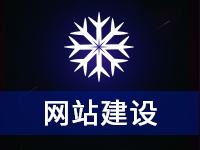 【特惠大礼包】网站定制 PC+手机+微信 三合一网站