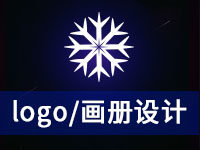 【LOGO设计】logo设计/商标设计/标志设计/画册设计/海报设计