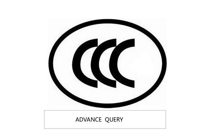 3C产品认证高级查询