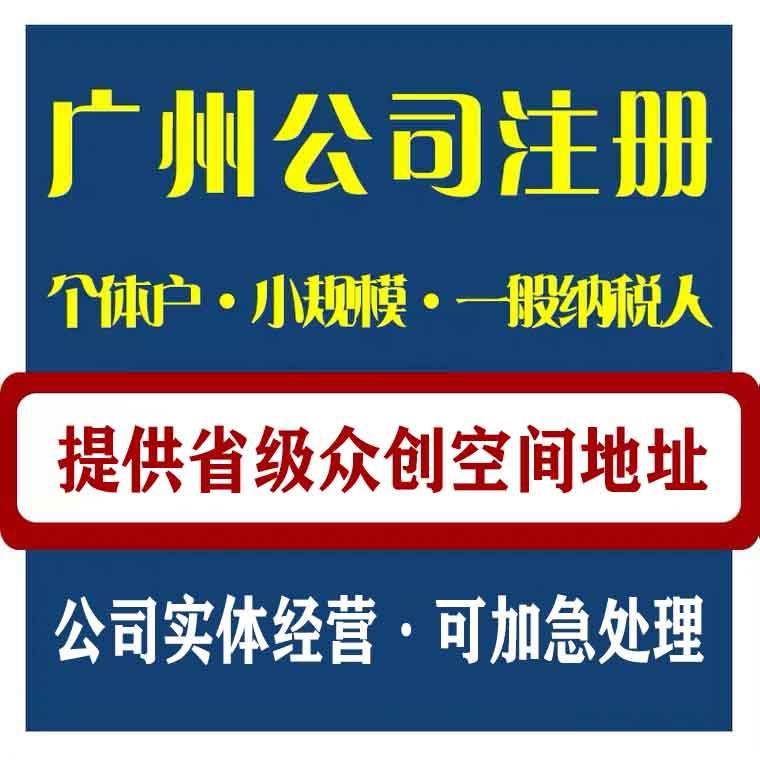 广州公司注册 创业基地入驻 众创空间 联合办公 工位/小型办公室出租