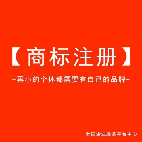 广州公司商标注册|公司注册|工商注册代理记账