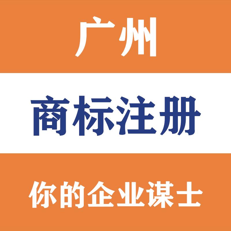 广州白云知识产权商标注册申请-广州全民企业服务平台