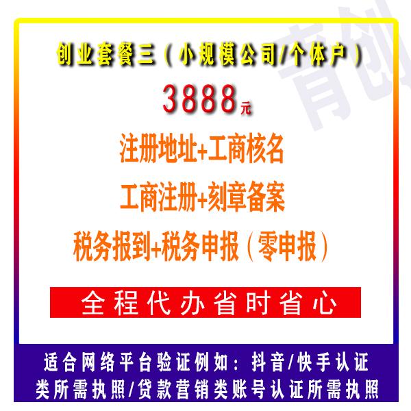 广州公司注册 创业套餐三 (适合小规模和个体户)例如:抖音 快手 等等
