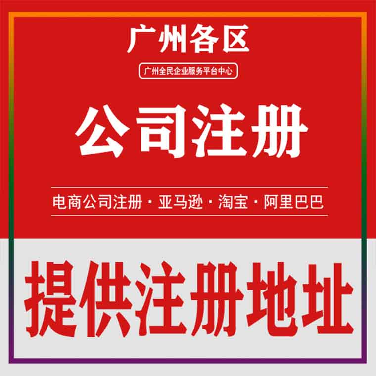 广州公司新注册(包含:核名+申请+办理+刻章备案)全程代办