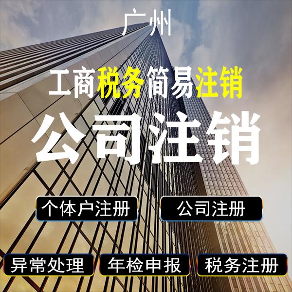 广州公司注销(工商税务简易注销)未登记税务 无异常情况下
