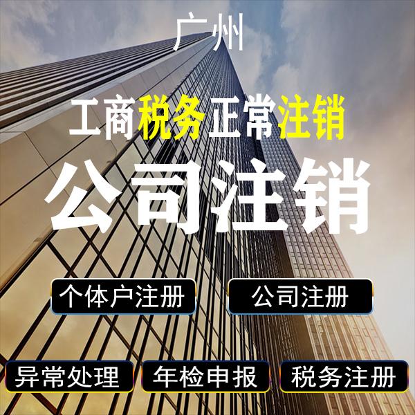广州工商税务注销(工商税务正常注销)无异常情况下