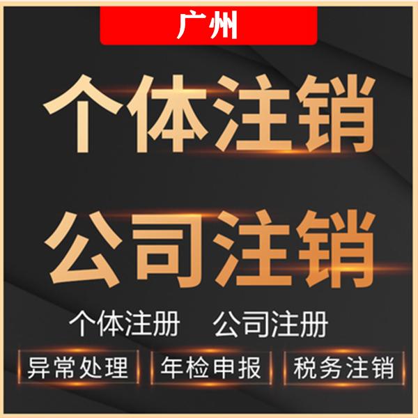 广州公司注销-工商注销-银行注销(正常注销)