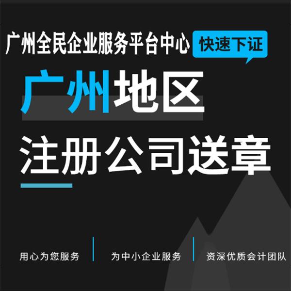 广州白云区公司注册 省级众创空间注册地址托管 共享办公卡位出租