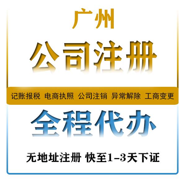 广州公司注册 广州工商代办 公司变更 公司注销 创业补贴优惠申请