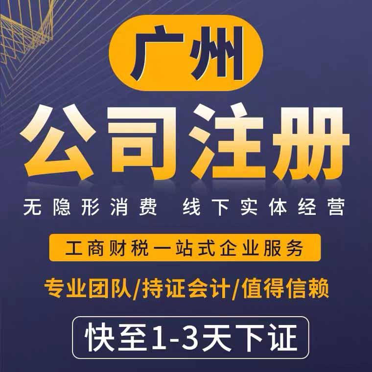 广州公司注册 工商注册电商公司注册个体户注册 全程代办无需到场