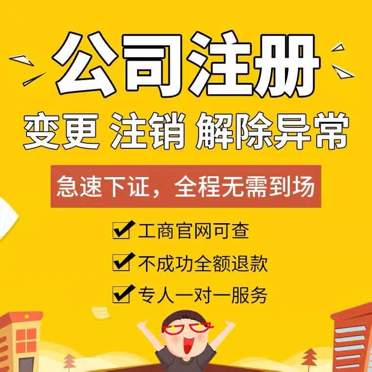 电商营业执照注册 广州白云区公司注册代办提供众创空间注册地址