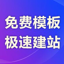 瑞蚁【网站建设】创业版 个人企业用户展示网站 电脑站 PC站