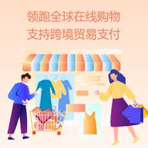 瑞蚁国际商城 在线商城网站 香港站点