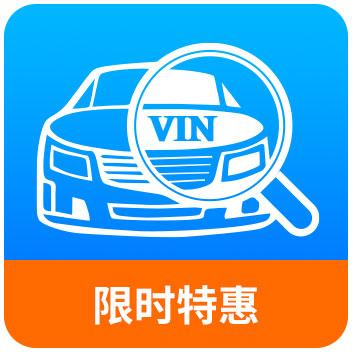 车架号VIN信息查询_车辆车架号(车辆识别代码)信息查询_车辆VIN查询_车辆车架号VIN查询_-极速数据
