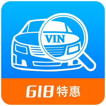 【618五折特惠】车架号VIN信息查询_车辆车架号(车辆识别代码)信息查询_车辆VIN查询_车辆车架号VIN查询_-极速数据