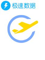 【限时满减】航班实时动态_航班动态查询-极速数据