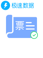【618特惠】发票查验_发票API_发票数据-极速数据