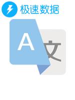 【限时7折】在线翻译_实时翻译_智能翻译_自动翻译-极速数据
