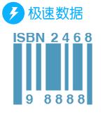 【限时7折】ISBN书号查询_ISBN图书信息查询-极速数据