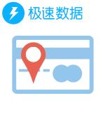 【限时7折】银行卡归属地查询_银行卡归属地API_银行卡发卡银行归属地查询-极速数据