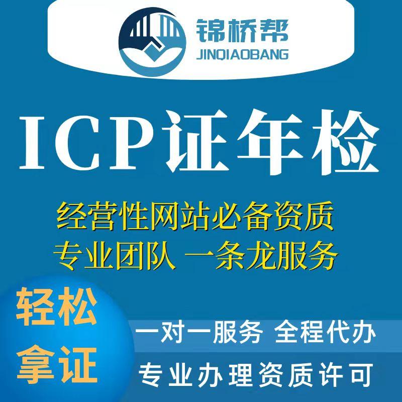 双11大促!ICP年检买3年送1年!ICP年检买5年送续证!ICP许可证88折优惠!