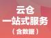 云仓<em>一</em>站式服务(包含数据)- 河南省+湖北省