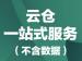 云仓一站式服务(<em>不</em>含数据)- 河南省+湖北省