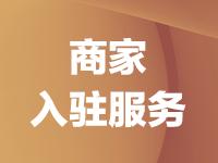 商家入驻服务- 河南省+湖北省