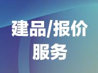 建品/报价服务- 河南省+湖北省