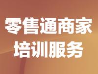 零售通商家培训服务-河南省+湖北省