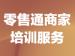零售通商<em>家</em><em>培训</em>服务-河南省+湖北省
