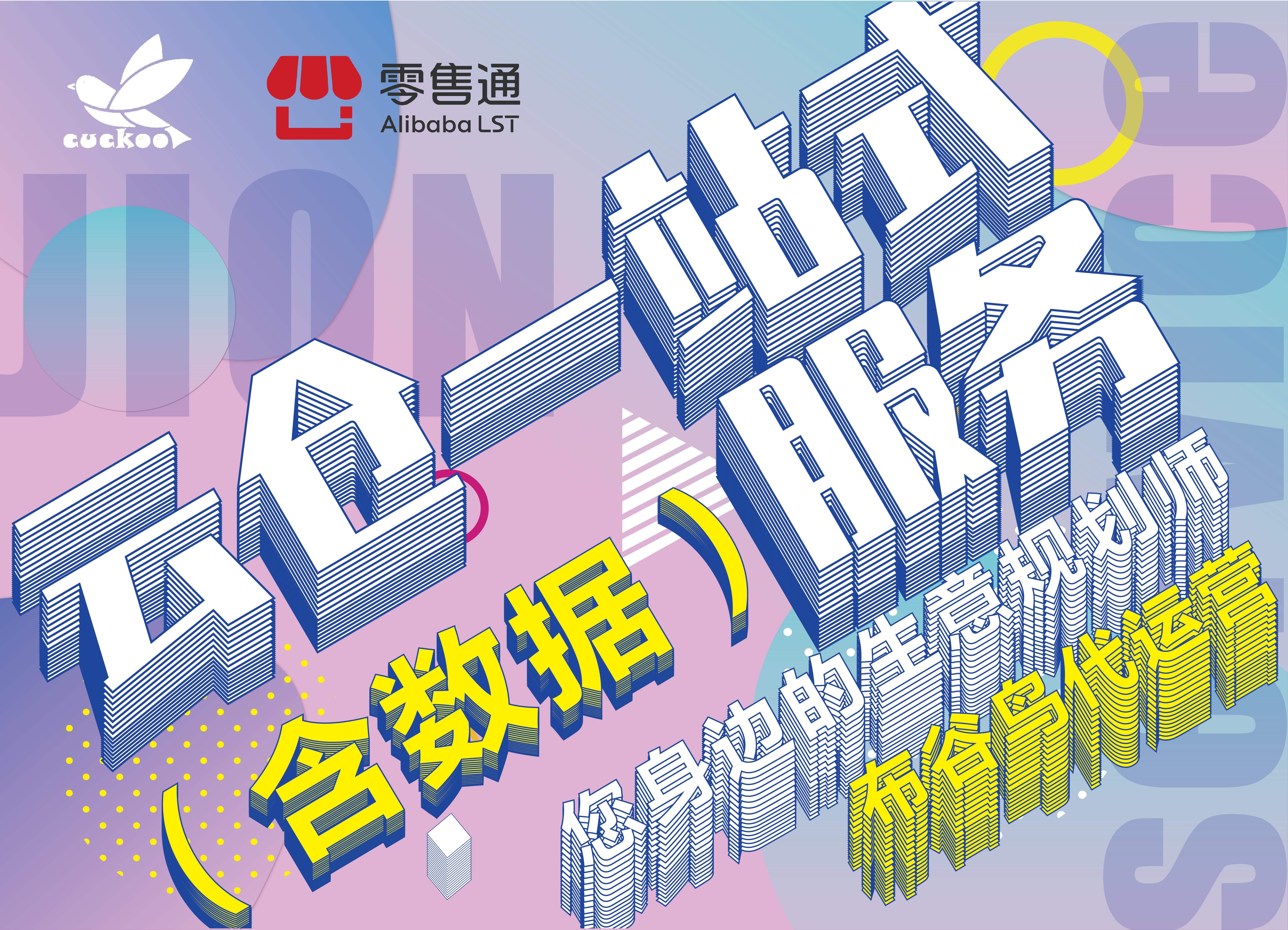 云仓一站式服务(含数据)+江苏+浙江