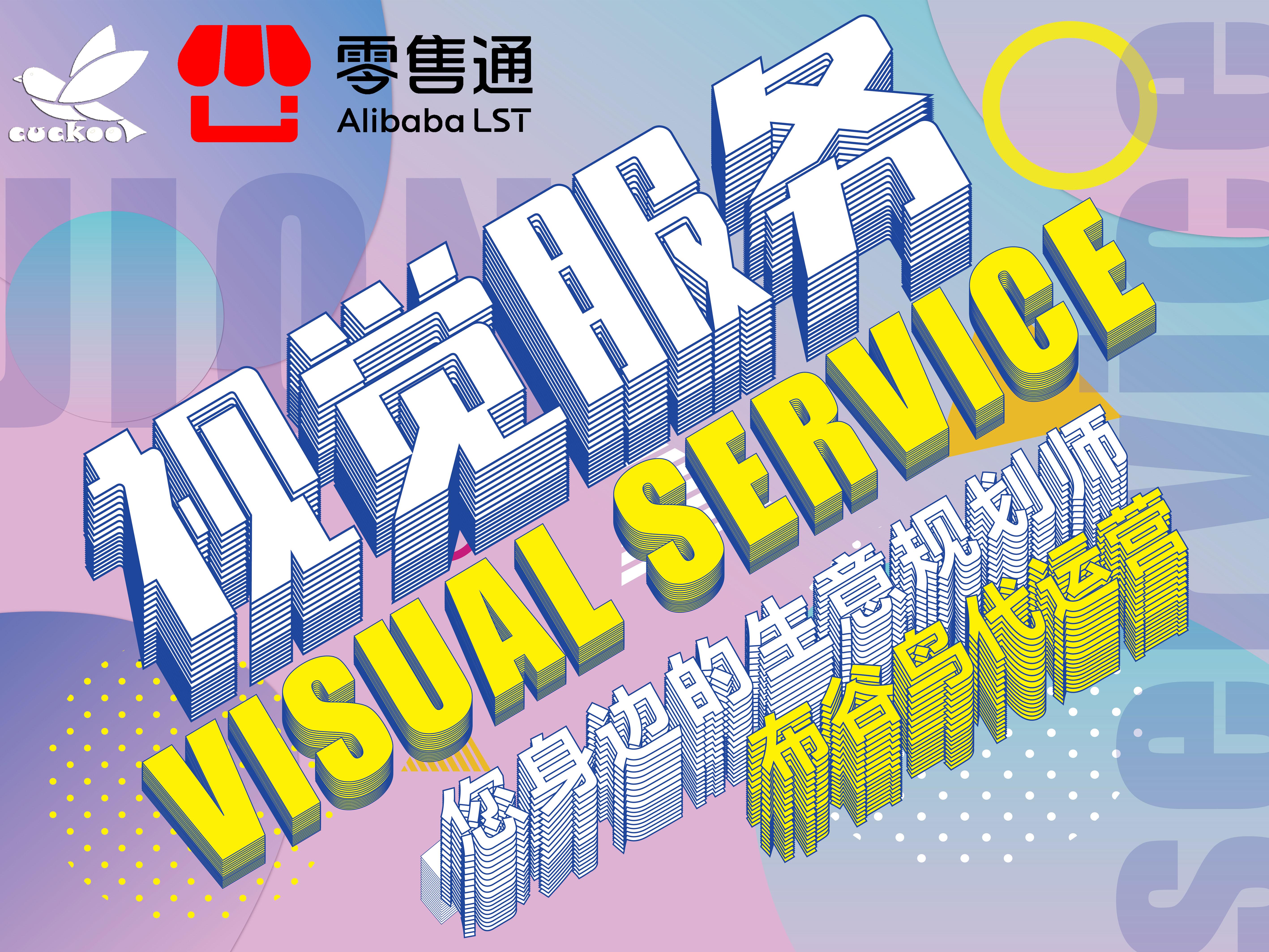 视觉服务+江西