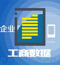 [数据翎数据】企业工商详情信息查询-企业工商基本信息查询-企业工商注册信息-企业工商法人信息
