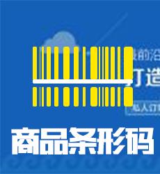 [数据翎数据】商品条形码,商品条码,商品码查询